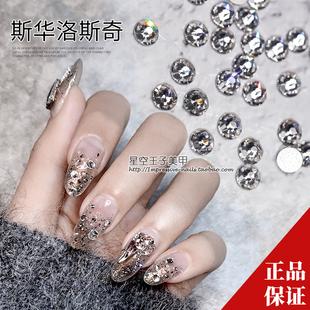 超閃鑽斯華洛世奇美甲平底鑽奢華奧地利美甲鑽水晶鑽奧鑽指甲裝飾