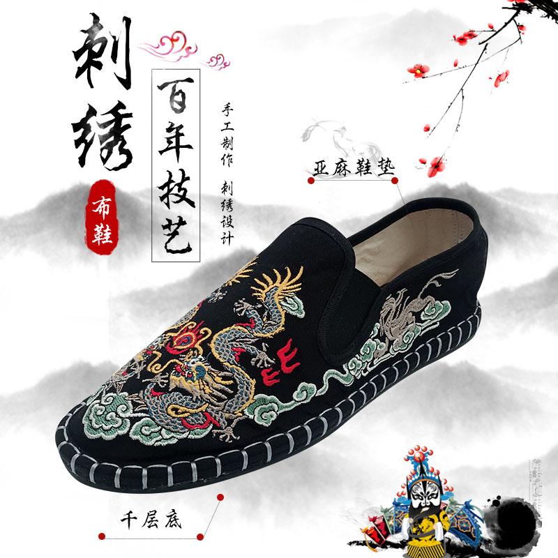 江南色鬼布艺老北京社会人精神小伙男士刺绣花布鞋脸谱黑色套脚鞋