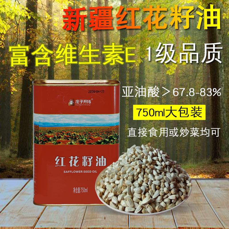 新疆一级红花籽油 压榨正品食用养生健康植物红花子油750ml家用