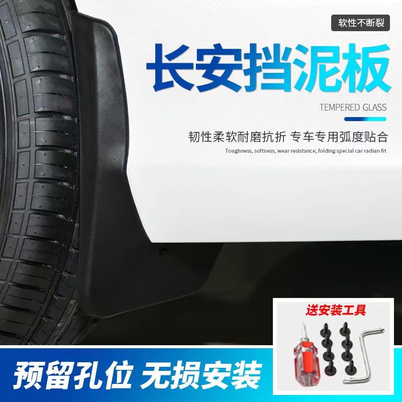 长安cs75挡泥板cs55汽车用品CS35泥瓦专用配件CS95挡泥皮软18款新