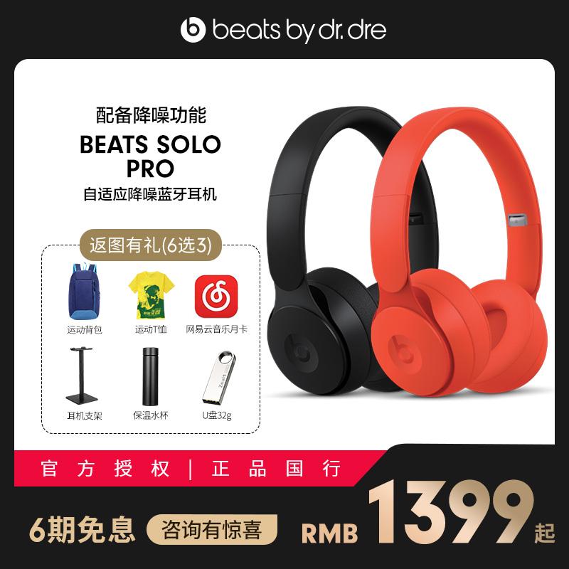 Beats Solo Pro头戴式耳机无线蓝牙b魔音苹果降噪运动耳麦高音质