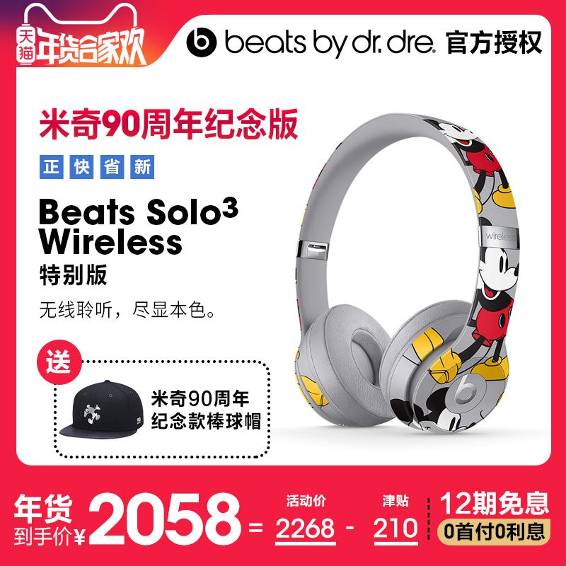 【年货节到手2058】Beats Solo3 Wireless 特别版米奇90周年纪念1928无线蓝牙头戴式耳机魔音迪士尼米老鼠麦