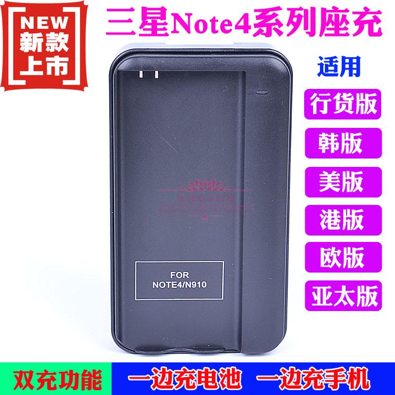 壹博源正品 三星美版Note4 SM-N910V手机电池充电器座充USB充电盒