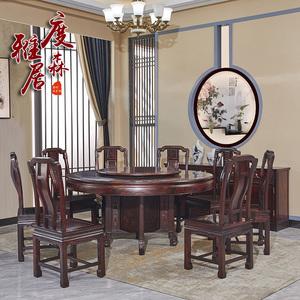 红木圆桌印尼黑酸枝 阔叶黄檀 红酸枝实木餐桌椅组合酒店餐厅家具