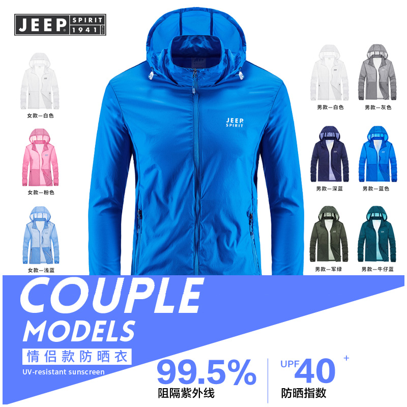 Jeep genuine ultra light jacket UV proof quick drying coat outdoor hooded skin coat couple sun protection suit