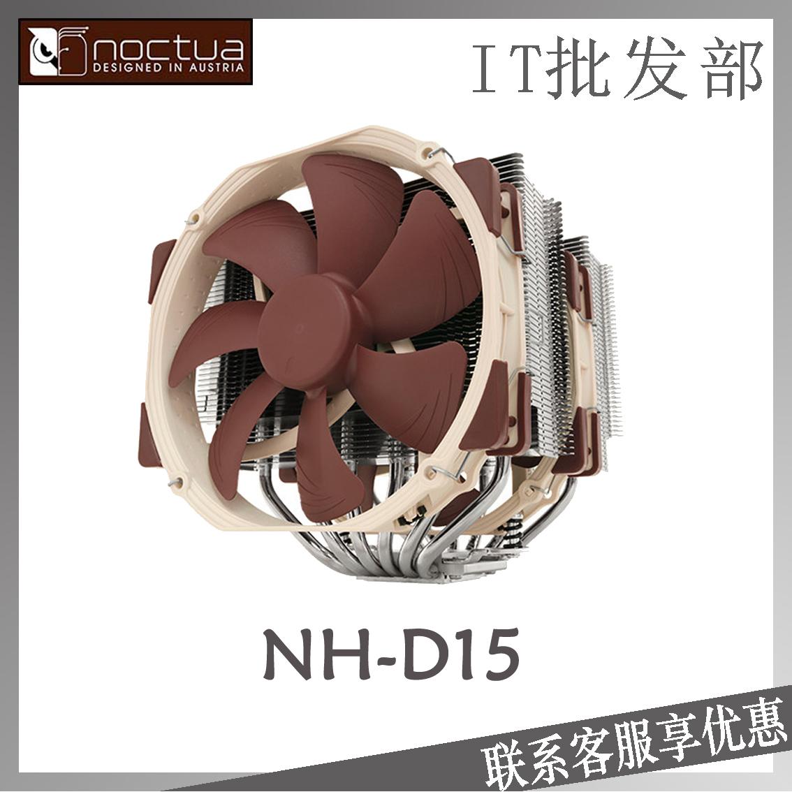 猫头鹰 NH-D15 多平台CPU散热器115X 2011 AM4平台双风扇