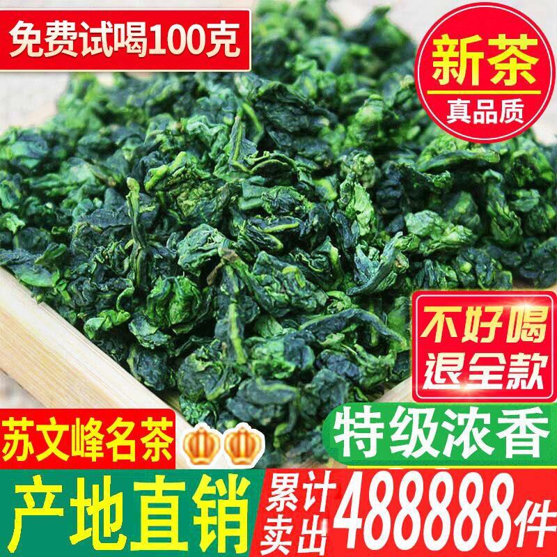 苏文峰2021新茶浓香型特级乌龙茶叶