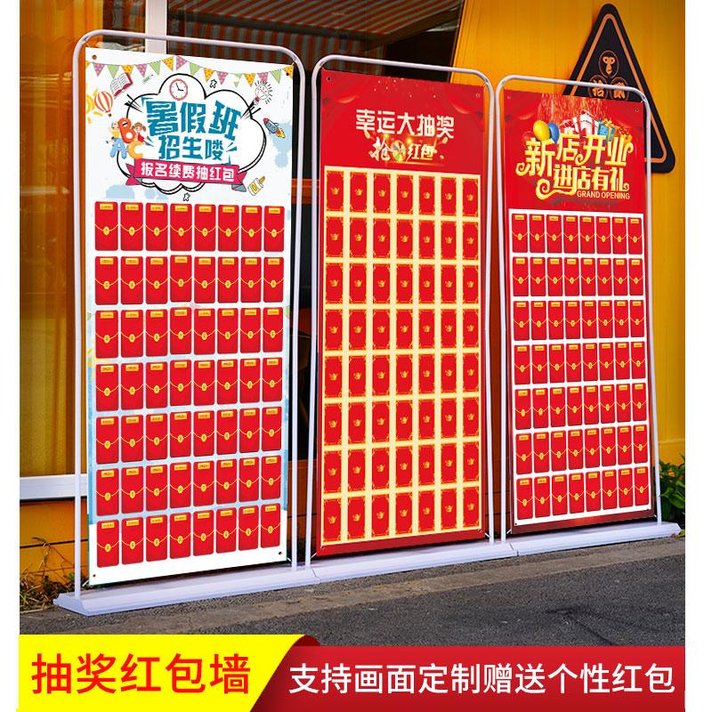 618大促红包墙铁质展架门型海报画面定制开业店庆抽奖抢红包活动