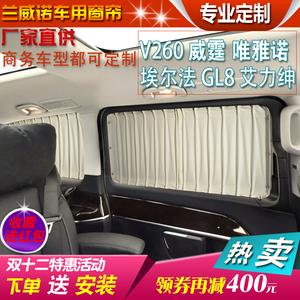 商务奔驰v260l威霆唯雅诺遮阳帘