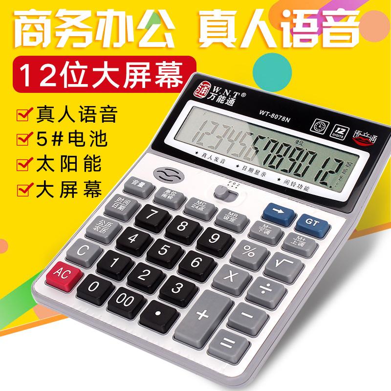 包邮送电池会计计算器语音大按键多功能财务办公专用计算机大号