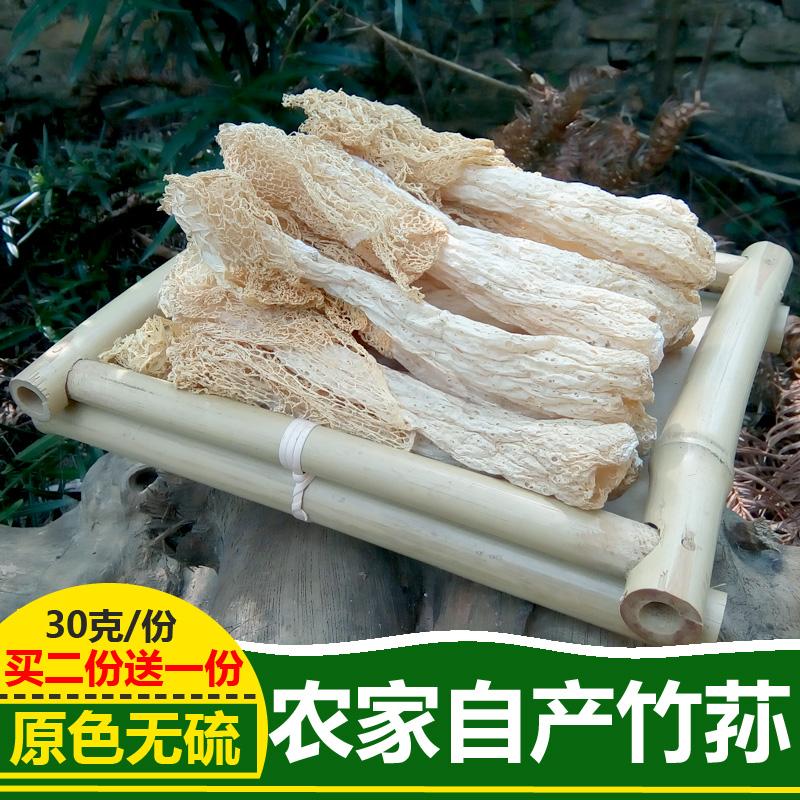 煲汤食材竹荪干货竹笙菌菇