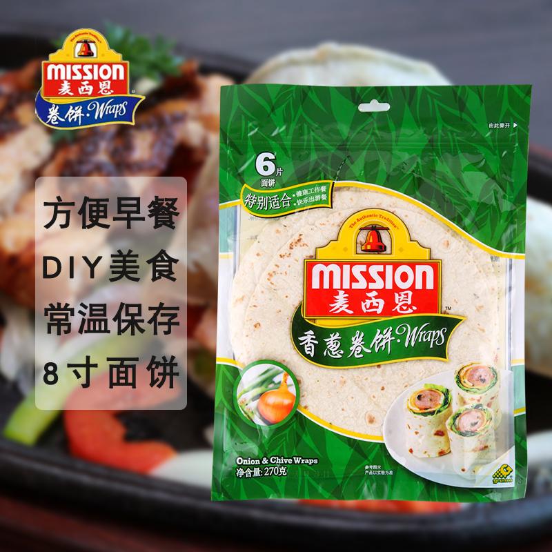 麦西恩墨西哥风味卷饼mission 香葱卷饼皮手抓饼8英寸- 小编推荐- WePost 全民代运- 马来西亚中国淘宝代运与集运专家