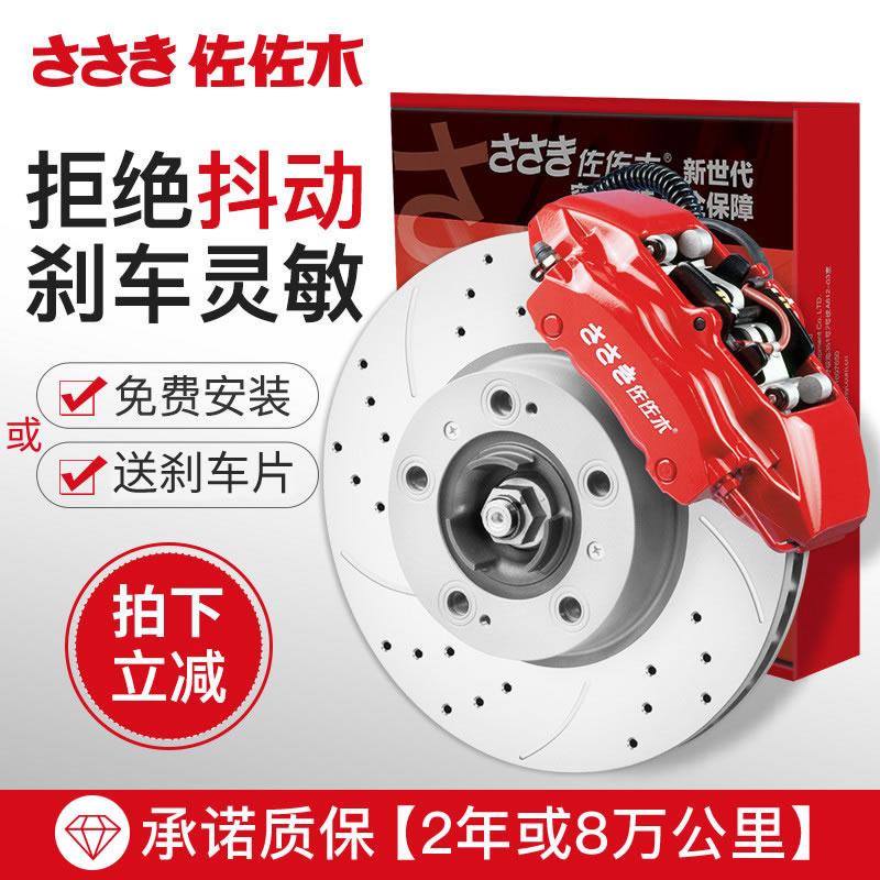 佐佐木CDZ60304适用奇瑞风云2 1.5汽车配件原车前轮刹车盘碟一对