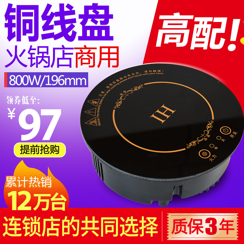 君耀GW-22B17迷你小型圆形电磁炉嵌入式一人一锅商用火锅店线控