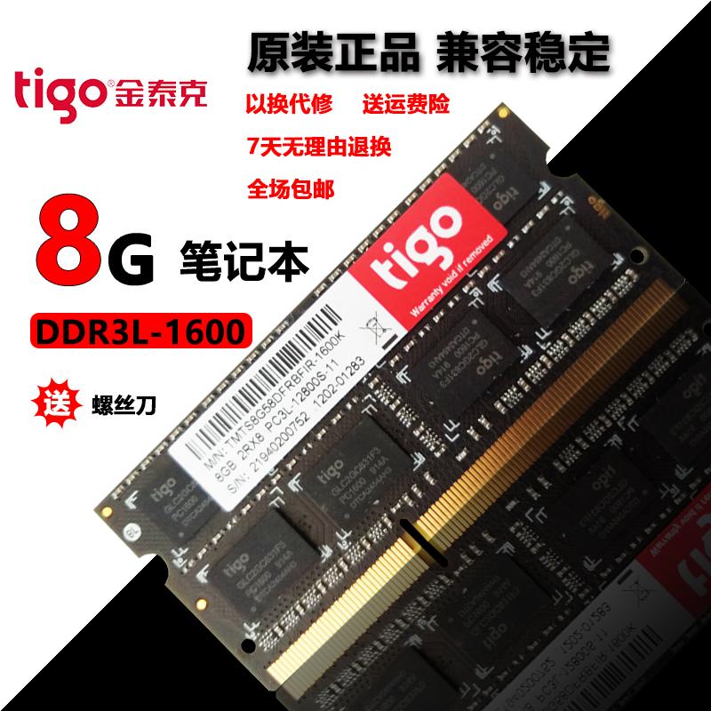 Tigo金泰克 DDR3L 1600 8G 笔记本低压内存条 1.35V