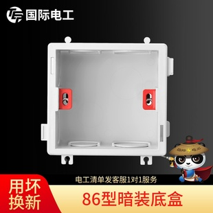 国际电工86底盒 暗装通用墙壁开关插座预埋PVC阻燃可拼装接线盒子