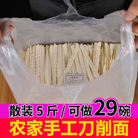 河南纯手工刀削面袋装5斤 速食整箱油泼面 面条挂面炒面宽面包邮图片