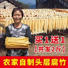 腐竹干货 纯正 手工农家自制特级头层腐竹豆干豆腐皮共1000g包邮
