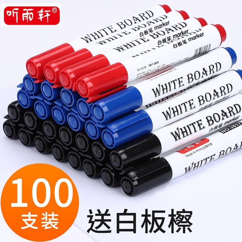 100支白板笔可擦儿童无毒家用小黑板水性黑板笔板擦易擦 粗头大号教师用大容量黑色红色画板水笔白板笔蓝批发