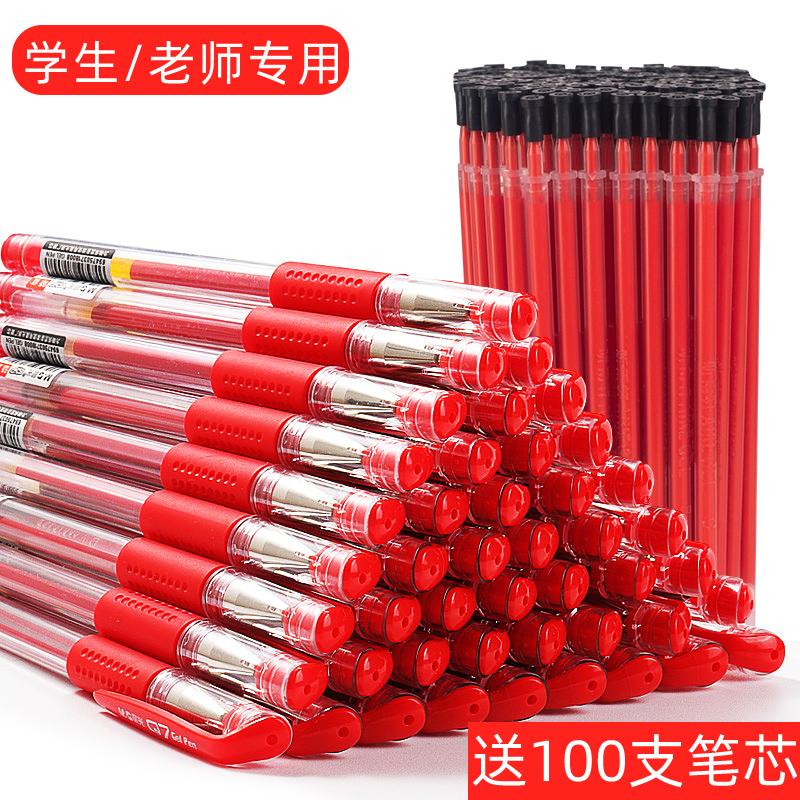 红笔教师专用中性笔 批改 按动式签字红色笔 学生老师用改作业做笔记标记重点0.5笔芯彩色圆珠笔水笔文具