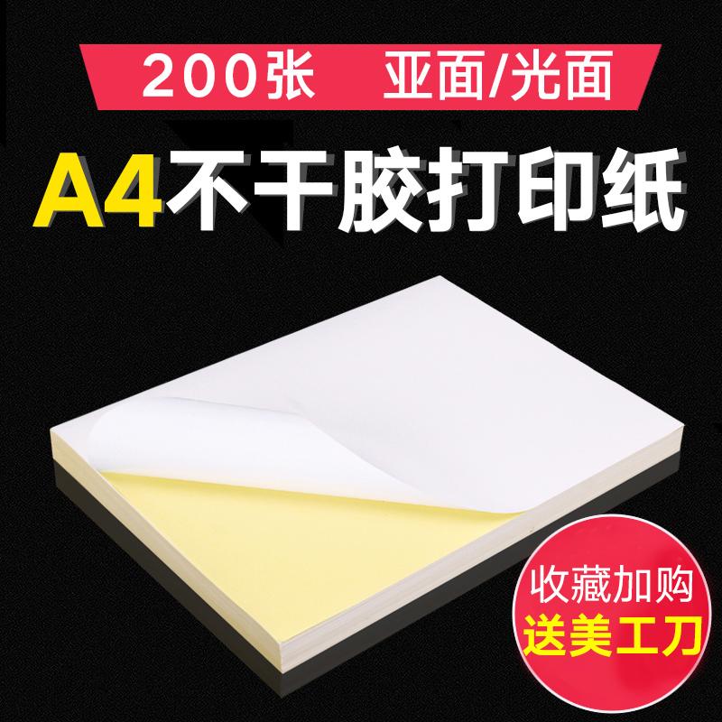 【送美工刀、钢尺】200张a4不干胶打印纸标签贴纸 光面哑光牛皮纸贴纸白色空白激光喷墨打印背胶纸黏贴纸