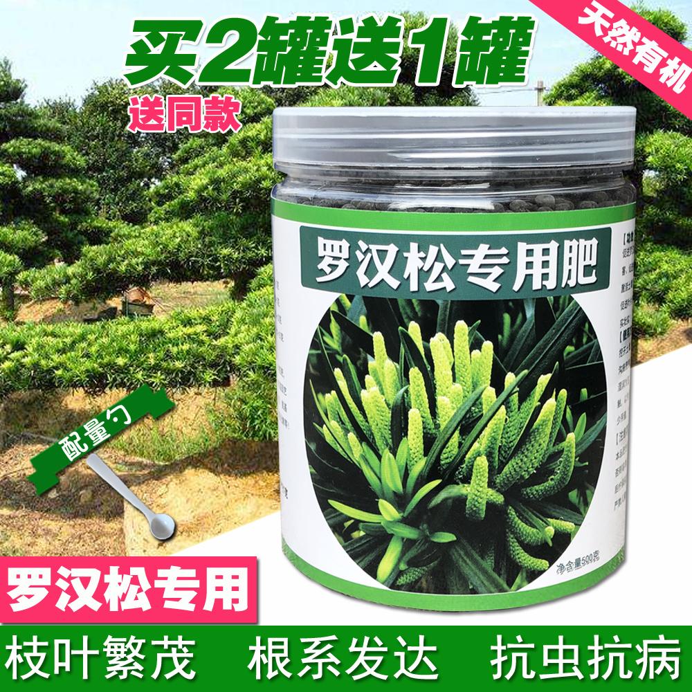 羅漢松肥料専用肥料窒素リンカリウム有機肥料室内鉢植え植物通用栄養土盆栽包装