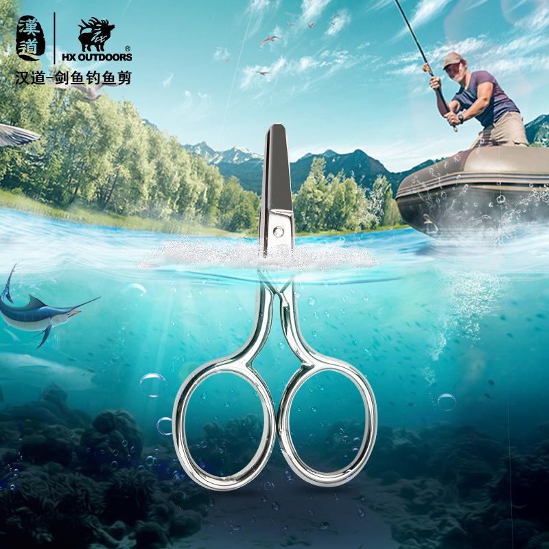 汉道剪刀小剑鱼钓鱼剪镜光打磨户外便携钓鱼工具