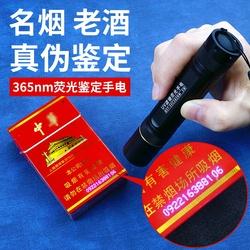 拜斯特365NM紫光5W手电筒韩国UV滤镜荧光黑镜验钞珠宝琥珀蜜蜡
