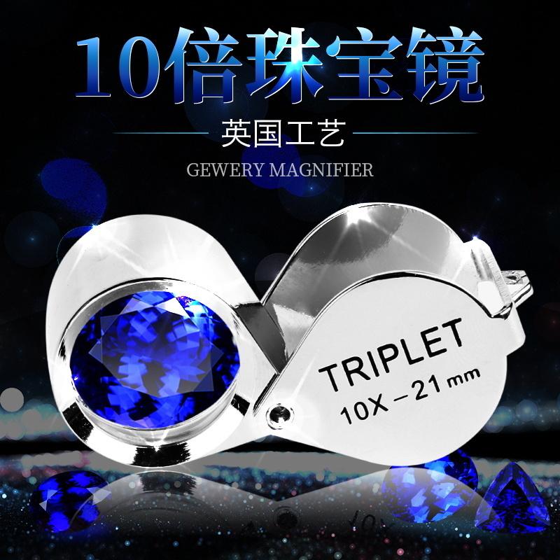 拜斯特放大镜10倍珠宝瓷器翡翠宝石鉴定文玩玉石地质放大镜