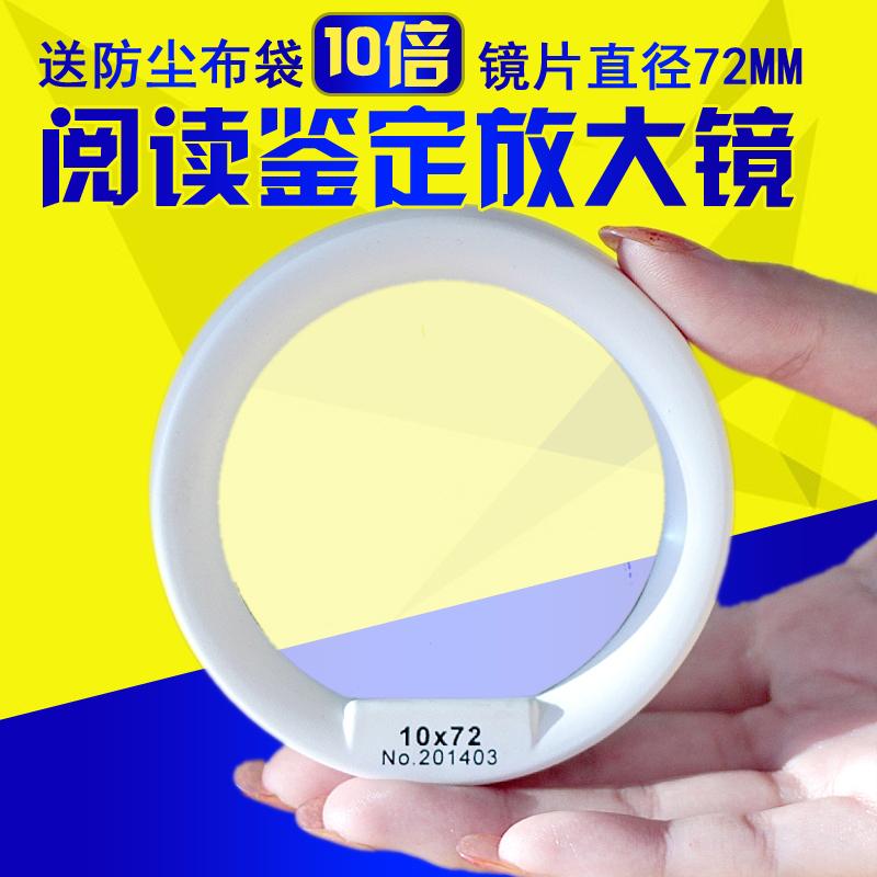 拜斯特10倍阅读放大镜72mm玻璃镜片便携老人儿童阅读短信看图