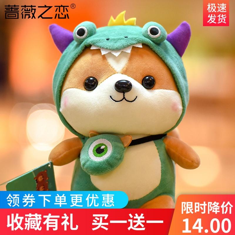 可爱小松鼠公仔恐龙毛绒玩具独角兽儿童玩偶女生日礼物麋鹿布娃娃