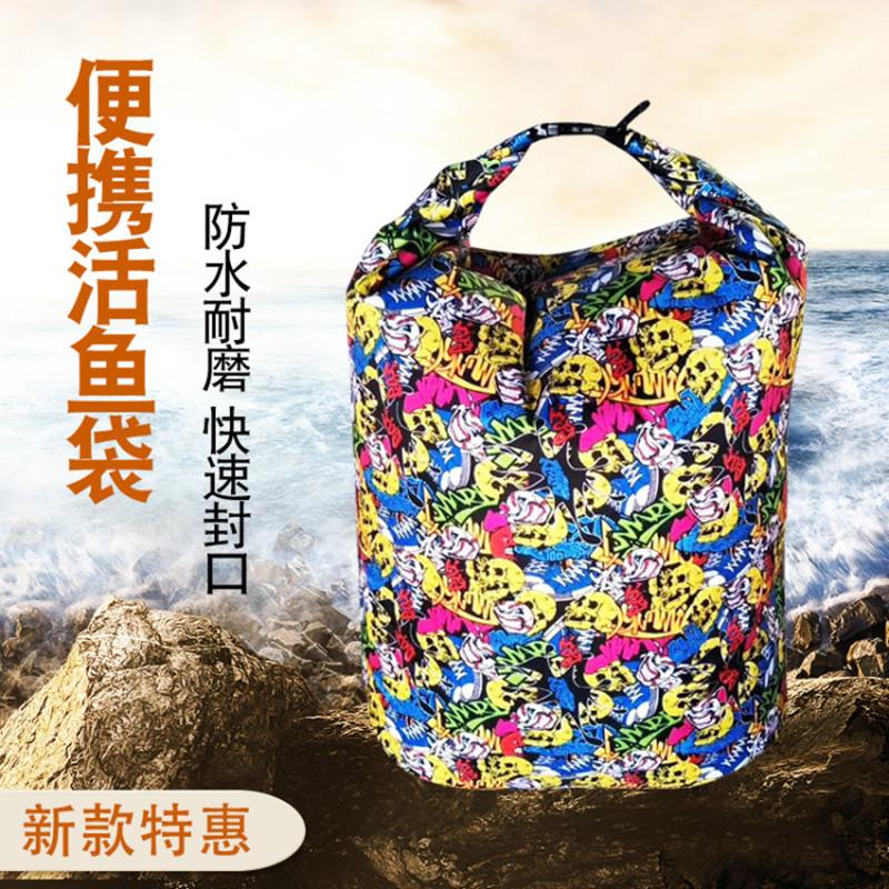 11月15日最新优惠超轻便加厚活鱼袋便携鱼护防水防臭多功能折叠装鱼乾坤袋渔具包邮