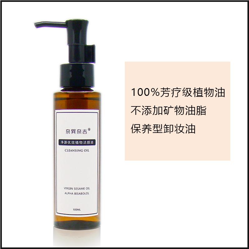 奈巽奈吉芳疗植物卸妆油温和无刺激眼唇卸妆油非卸妆水含精油