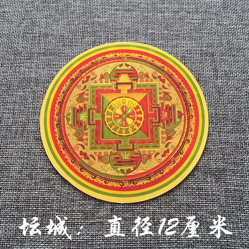 Тибет биография будда учить ( алтарь город ) наклейки культура специальный будда алтарь город снова сказать человек обрывистый ло круглый круглый инструмент достаточно увеличение мудрость