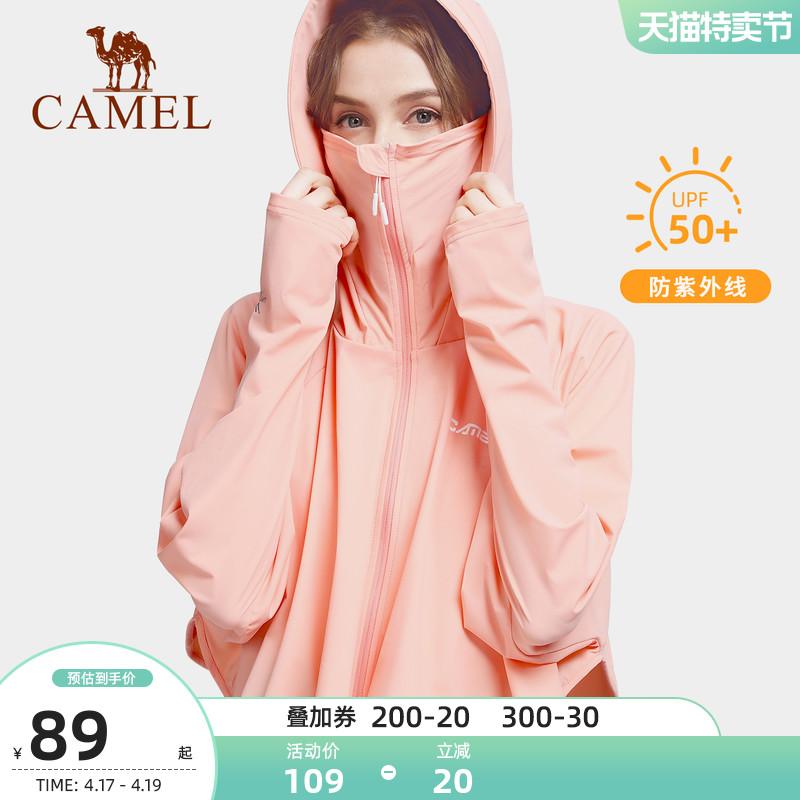 骆驼披肩防晒衣女防紫外线夏季凉感冰丝运动薄款外套皮肤衣防晒服 139元