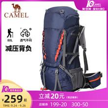 骆驼户外专业登山包男女大容量背包超大防水旅行双肩包徒步旅游包
