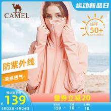 骆驼防晒衣服女长袖轻薄透气披肩斗篷防紫外线皮肤衣防晒衫夏季潮