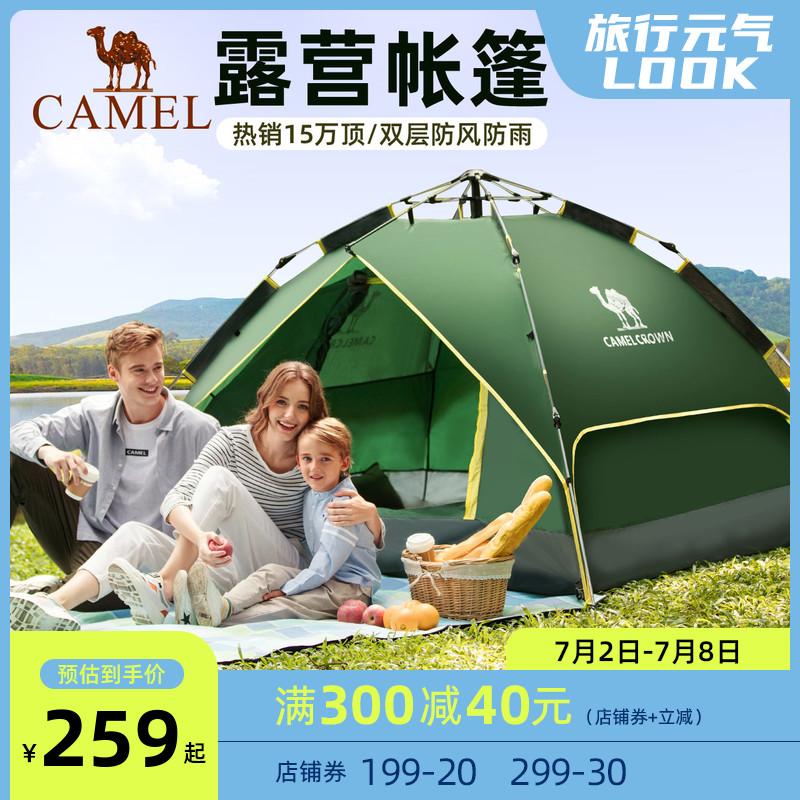 Палатки Артикул 526181925411