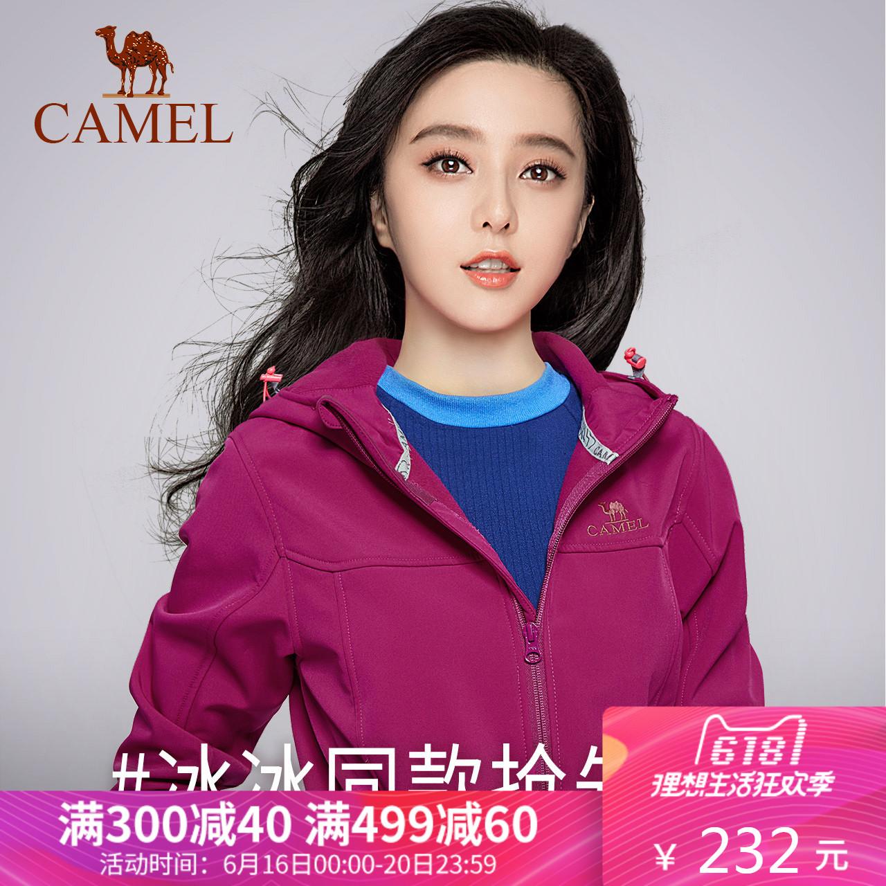 【范冰冰同款】CAMEL骆驼男女款软壳衣 防风保暖抗静电开衫软壳衣