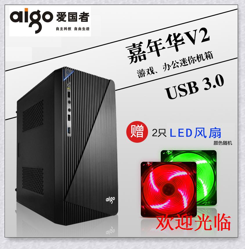爱国者V2电脑机箱\HTPC\ITX\PC\MATX小板大电源背线游戏小机箱