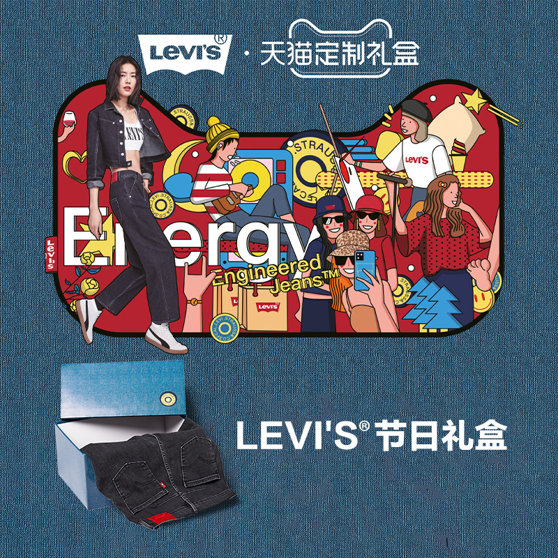 Liu Wen the same Levi & ා39; s holiday gift box women's new red brand human jeans 18691-0001