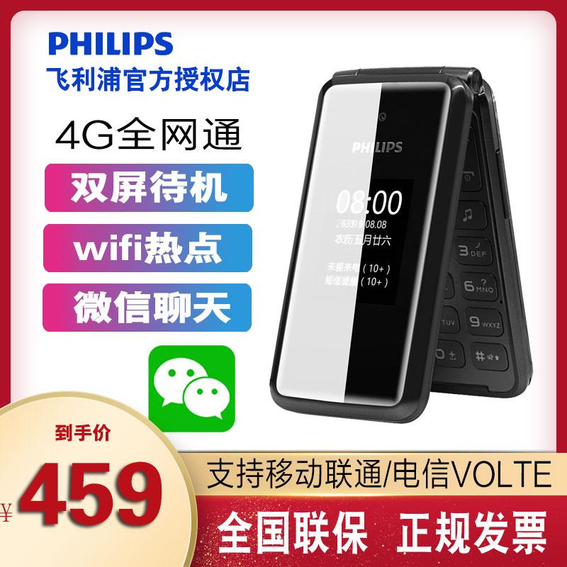 【正常发货】飞利浦/PHILIPS E515移动联通4G翻盖智能老人手机 大字大声大屏双卡双待机男女款商务怀旧老年机