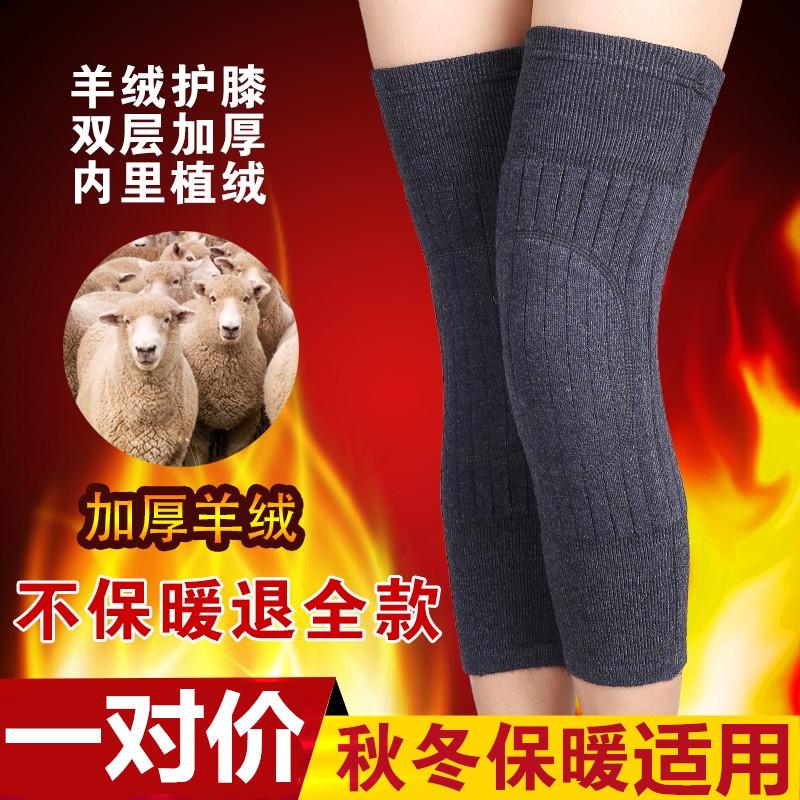 羊绒护膝保暖老寒腿男女羊毛秋冬季自发热老年人加厚加长膝盖防寒