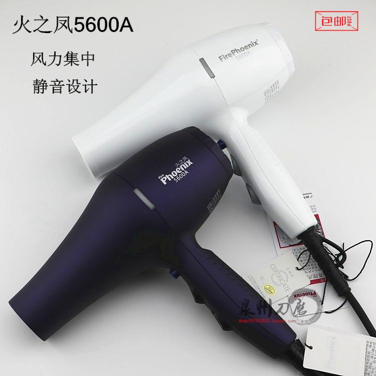 火之凤正品5600a超轻超静音吹风机