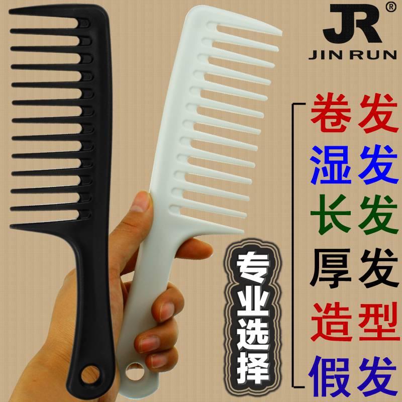 Wig comb curly hair big size comb wide comb wide comb large comb