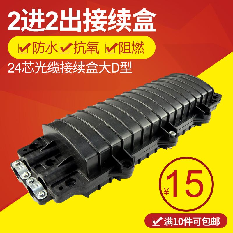 HHX 2 продвижение 2 из подключать продолжать коробка 24 ядро свет кабель подключать продолжать пакет два продвижение два из водонепроницаемый Большой D тип свет хорошо соединитель коробка