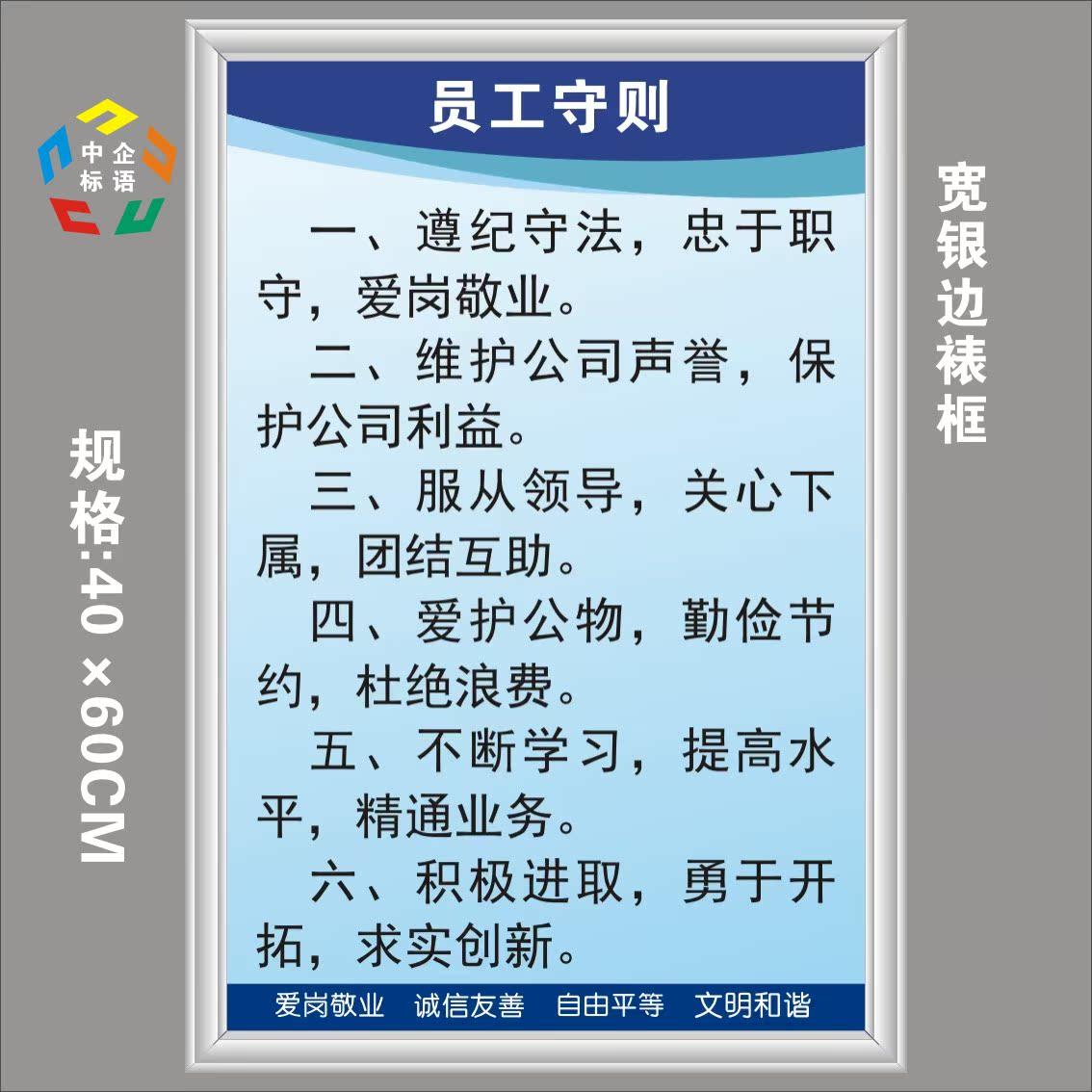 员工守则企业公司工厂车间规章制度标语标牌海报挂图贴墙指标示识
