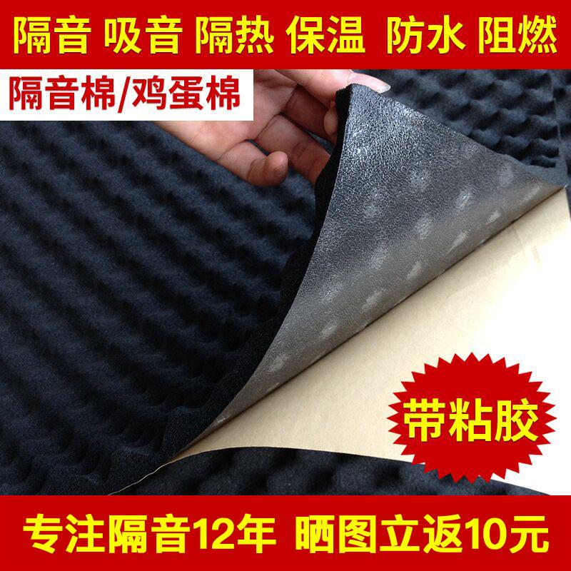 隔音棉墙体机械设备汽车消音棉卧室家用ktv吸音棉自粘阻燃隔音板