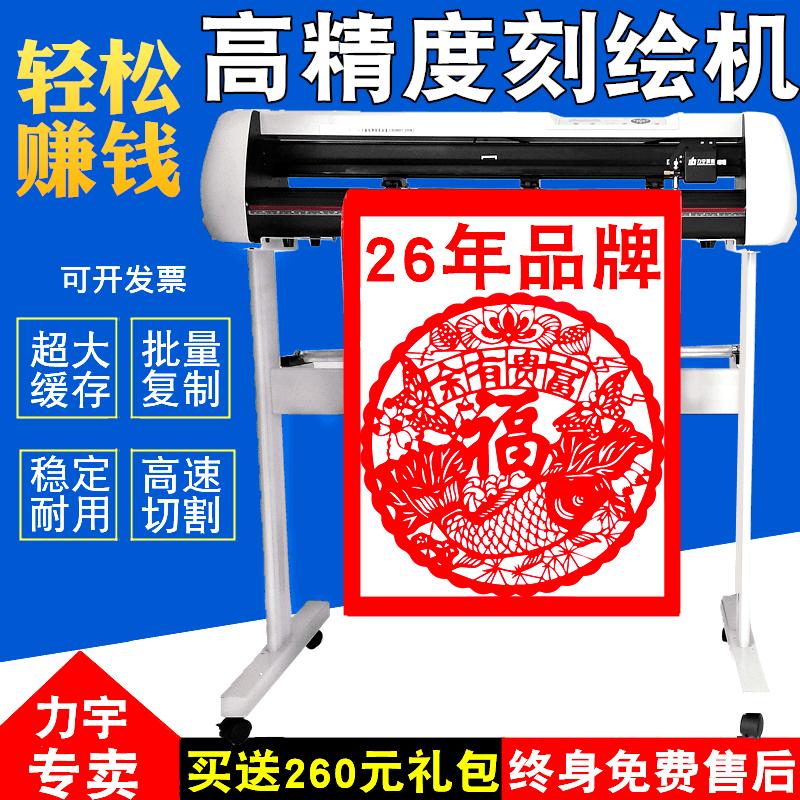 力宇电脑刻字机SC1261A即时贴不干胶刻绘机硅藻泥刻花机雕刻机器