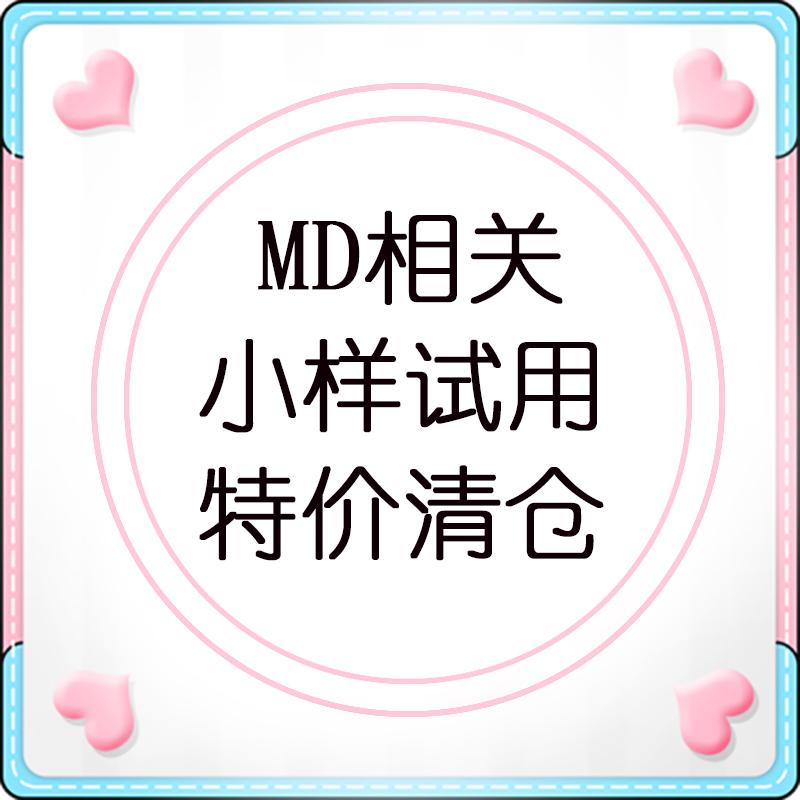 MD/安瓶/清仓特价/不退不换/不叠加店内其他优惠